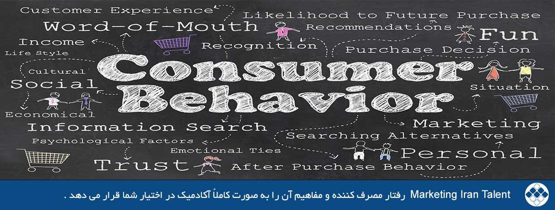 رفتار-مصرف-کننده