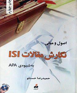 اصول و مبانی نگارش مقالات ISI