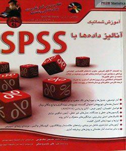 آموزش شماتیک آنالیز داده ها با SPSS