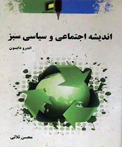 اندیشه های اجتماعی و سیاسی سبز