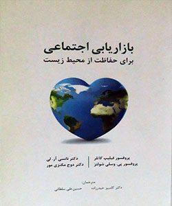 بازاریابی اجتماعی برای حفاظت از محیط زیست