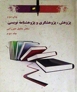 پژوهش،پژوهشگری و پژوهش نامه نویسی
