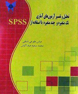 تحلیل و تفسیر آزمون های آماری تک متغیره و چند متغیره با استفاده از SPSS