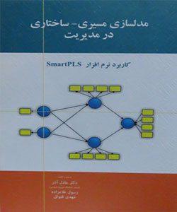 پژوهش مدلسازی مسیری - ساختاری در مدیریت کاربرد نرم افزار SmartPLS