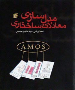 پژوهش مدل سازی معادلات ساختاری AMOS