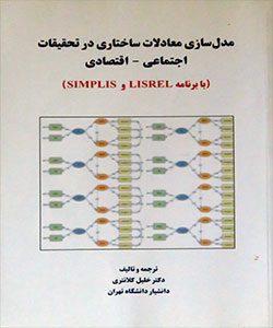 پژوهش مدل سازی معادلات ساختاری در تحقیقات اجتماعی - اقتصادی
