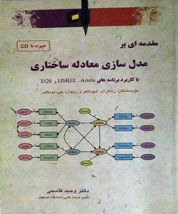 پژوهش مقدمه ای بر مدلسازی معادله ساختاری