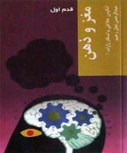 رفتار مصرف کننده مغز و ذهن