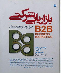 بازاریابی شرکتی B2B اصول و شیوه های عمل