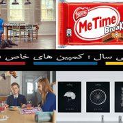 کمپین های بازاریابی سال 2015