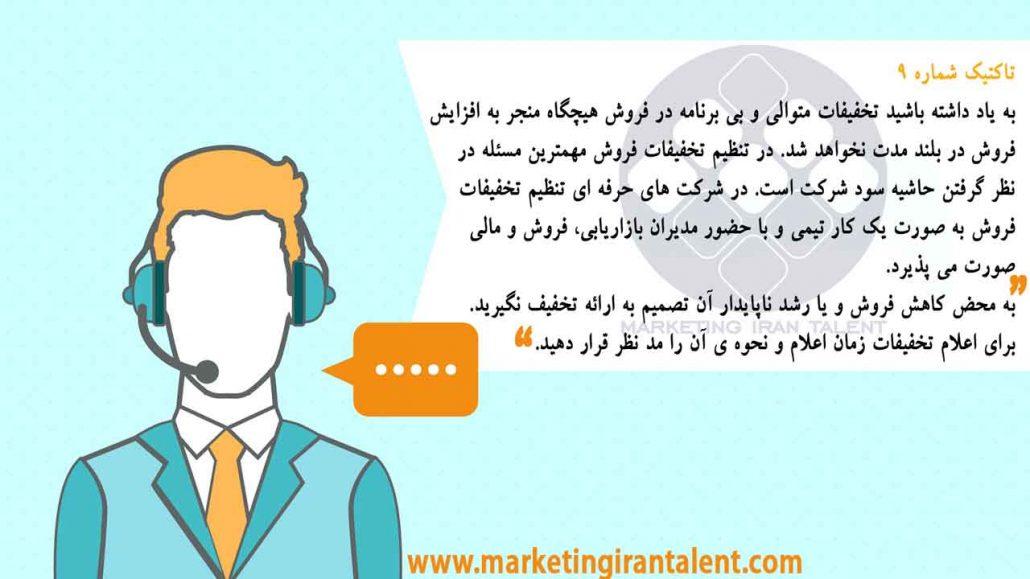 آموزش فروش و تکنیک های فروش