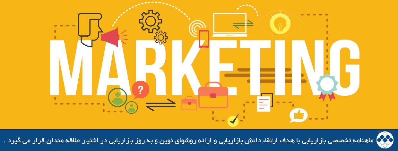 ماهنامه-بازاریابی