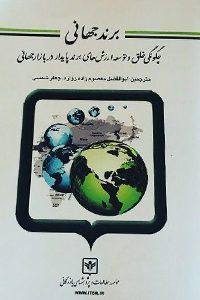 برند-جهانی