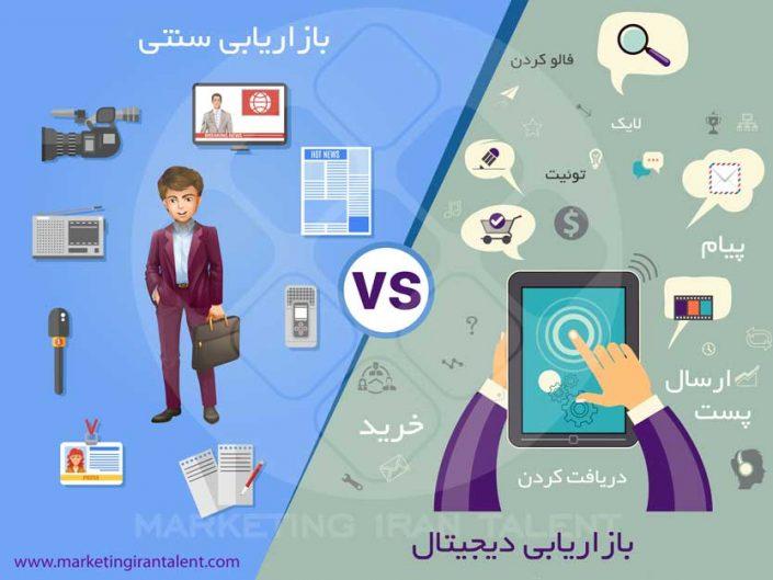 بازاریابی دیجیتال در برابر بازاریابی سنتی