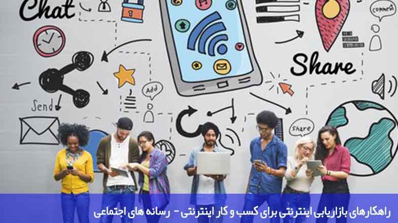 راهکارهای بازاریابی اینترنتی برای کسب و کار اینترنتی - رسانه های اجتماعی
