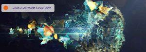 15 مثال کاربردی از هوش مصنوعی در بازاریابی – قسمت اول