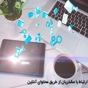 ارتباط با مشتریان از طریق محتوای آنلاین