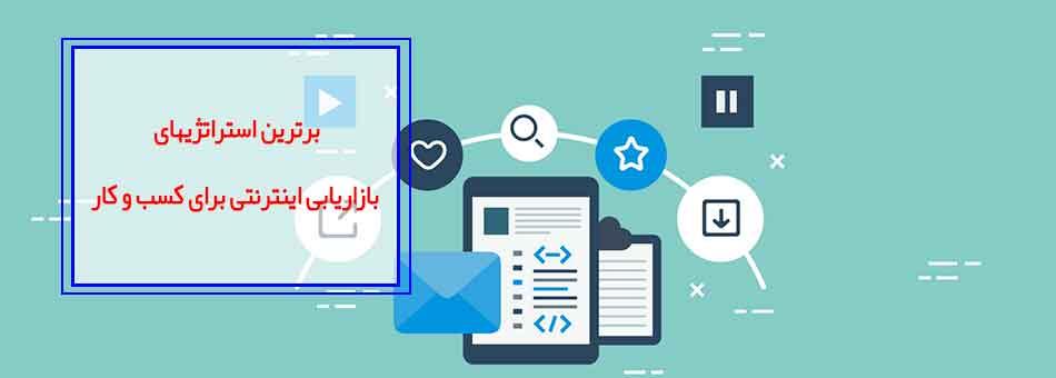برترین استراتژیهای بازاریابی اینترنتی برای کسب و کار
