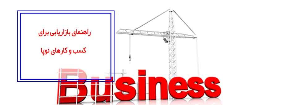 راهنمای بازاریابی برای کسب و کارهای نوپا