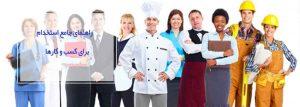 راهنمای جامع استخدام برای کسب و کارها