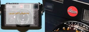 عمده فروشی آنلاین دوربین