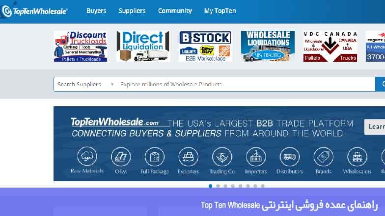 فهرست 15 راهنمای عمده فروشی اینترنتی بزرگ