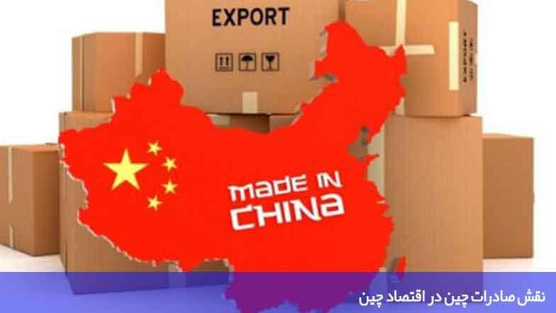 نقش صادرات چین در اقتصاد چین