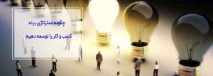 چگونه استراتژی برند کسب و کار را توسعه دهیم