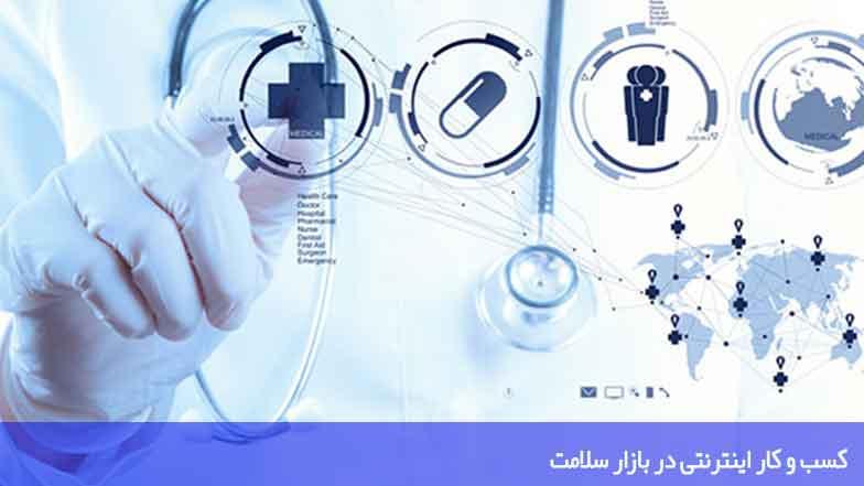 کسب و کار اینترنتی در بازار سلامت