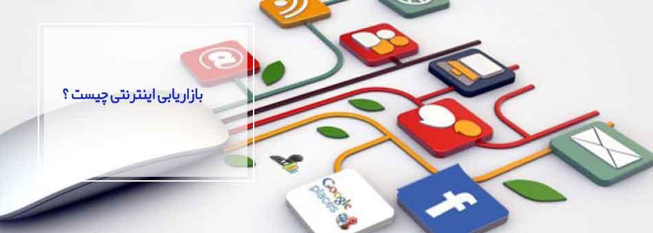 بازاریابی اینترنتی چیست ؟