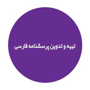 تهیه و تدوین پرسشنامه فارسی