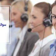 سوالات متداول در بازاریابی تلفنی