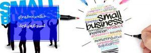 10 نکته برندسازی برای کسب و کارهای کوچک
