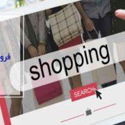 تفاوت فروش آنلاین و فروش فروشگاهی در چیست ؟