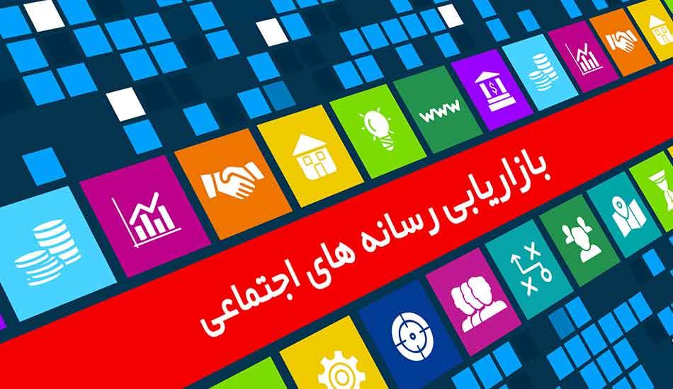 بازاریابی رسانه های اجتماعی در سال 2019