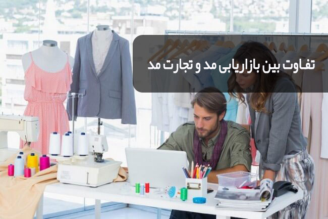 بازاریابی مد