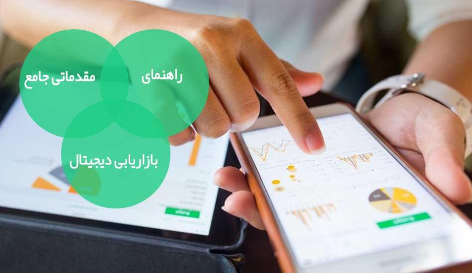 راهنمای بازاریابی دیجیتال
