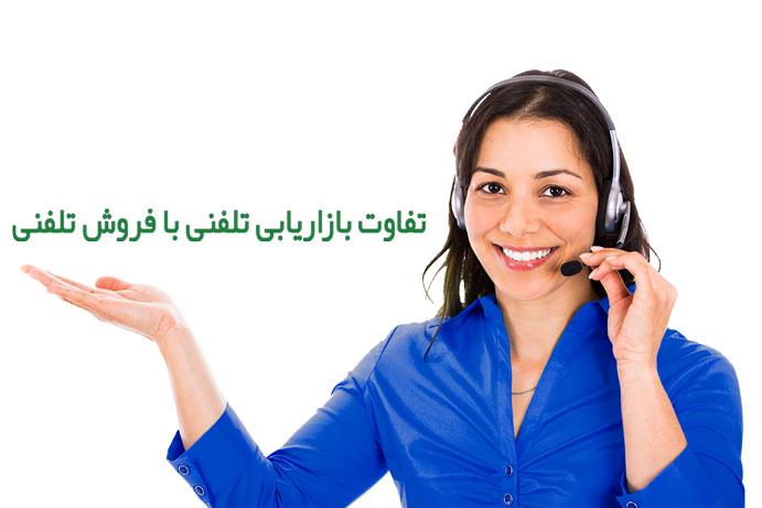 راهنمای جامع بازاریابی تلفنی
