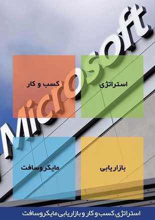استراتژی بازاریابی مایکروسافت