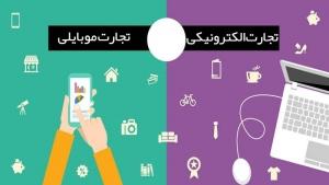 تجارت موبایلی
