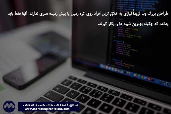 استفاده از فناوری در طراحی وب