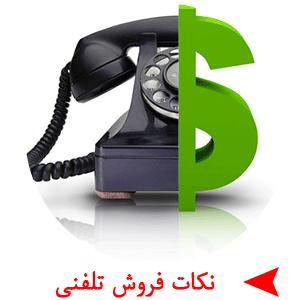 نکات فروش تلفنی