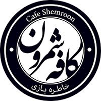 کافه شمرون تهران