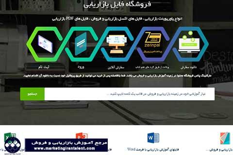 Marketing Iran Talent