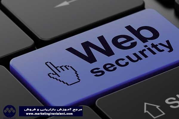 امنیت وب سایت