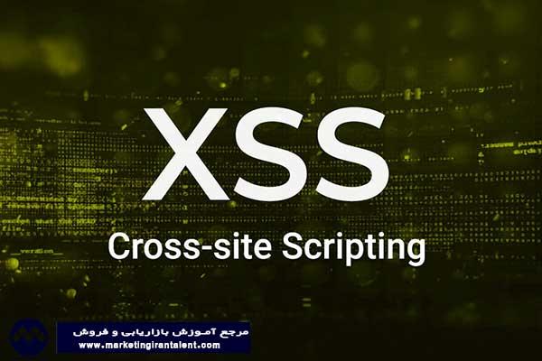 حملات پیشرفته تزریق اسکریپت از طریق سایت