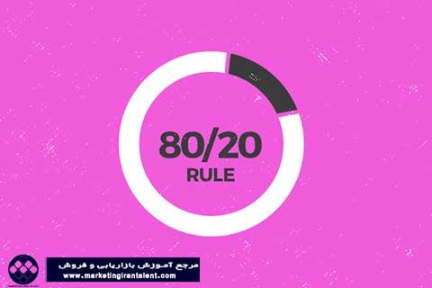 اصل 80/20