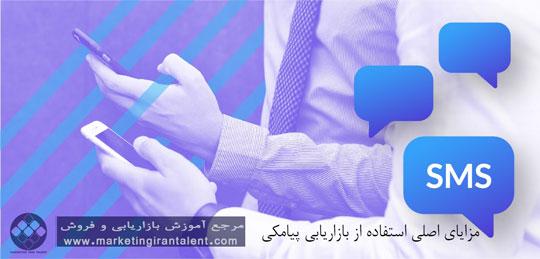 مزایای اصلی استفاده از بازاریابی پیامکی
