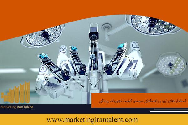 استانداردهای ایزو و راهنماهای سیستم کیفیت تجهیزات پزشکی