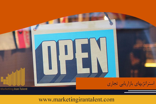 استراتژیهای بازاریابی تجاری